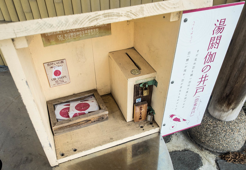 Alimento para carpas en el pozo Yukagi no Ido