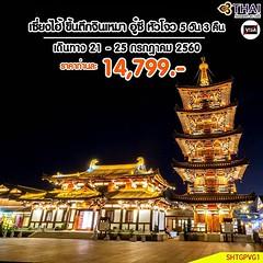 #เซี่ยงไฮ้ ขึ้นตึกจินเหมา #อู๋ซี #หังโจว 5D3N | สายการบินไทย (TG) เดินทางวันที่ 21-25 กรกฎาคม 2560 ราคาท่านละ 14,799 บาท  ชมทัศนียภาพรอบเมืองเซี่ยงไฮ้ ณ #ตึกจินเหมา JINMAO TOWER ชั้นที่ 88  ชมวิวความสวยงามของ #หอไข่มุก ริมน้ำย่าน #หาดไว่ทาน นั่งรถไฟลอด #อ