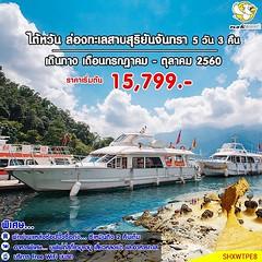 ไต้หวัน ล่องทะเลสาบสุริยันจันทรา 5D3N | สายการบิน NOK SCOOT (XW)   #ตึกไทเป101 #ล่องเรือชมทะเลสาบสุริยันจันทรา ชมความมหัศจรรย์ของธรรมชาติ ณ #อุทยานแห่งชาติเย๋หลิ่ว #อนุสรณ์สถานเจียงไคเช็ค #วัดจงไถฉานซื่อ #วัดพระถังซัมจั๋ # วัดเหวินหวู่ #วัดหลงซาน  อิสระช้