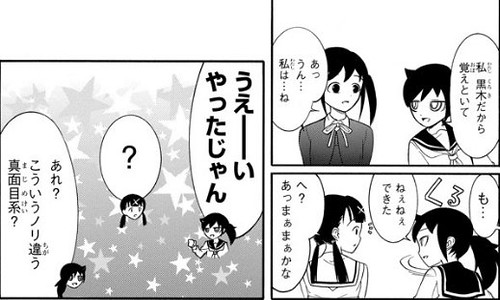 Watamote_chapter_110_02 | by mokonymous