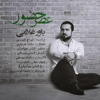دانلود آهنگ جدید یاور غلامی بنام عطر حضور   by ehsanmx