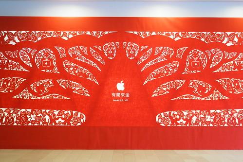 Apple Store Taipei 101   by othree