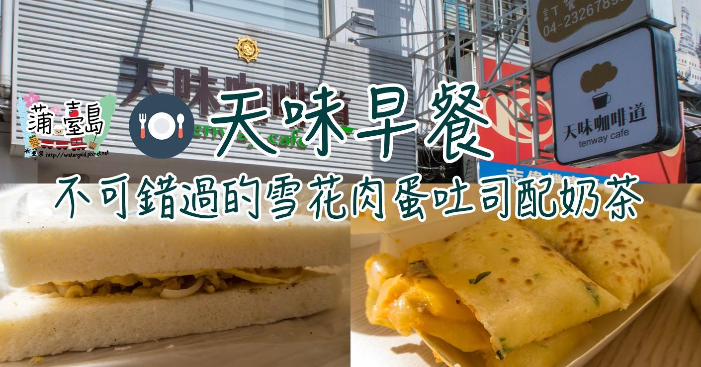 【食.台中 – 西區 科博館站】天味早餐 不可錯過的雪花肉蛋吐司配奶茶