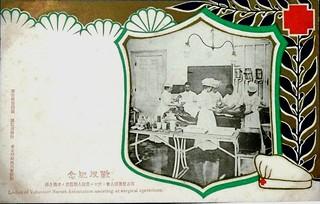 Russo-Japanese War postcard - 1904/1905