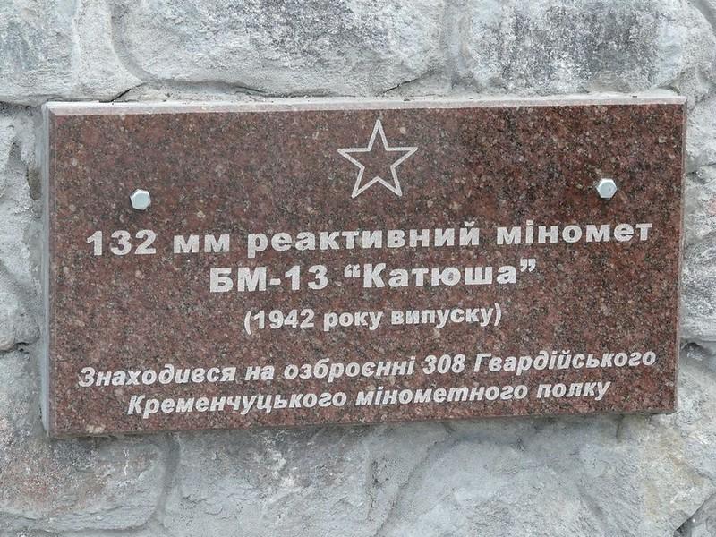 BM-13 on ZiL-157 3