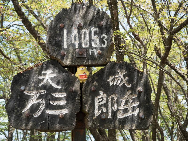 万三郎岳の山頂