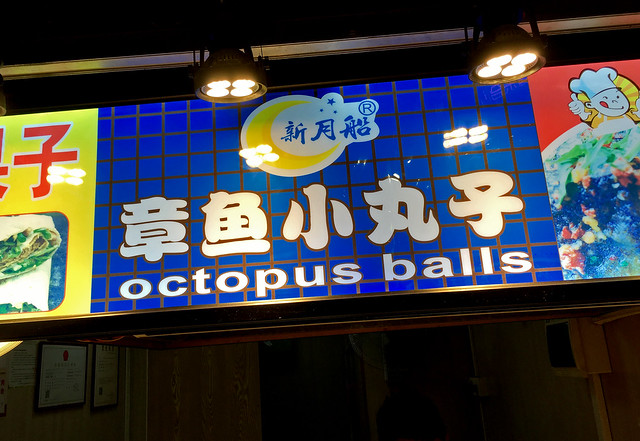 Octipus Balls