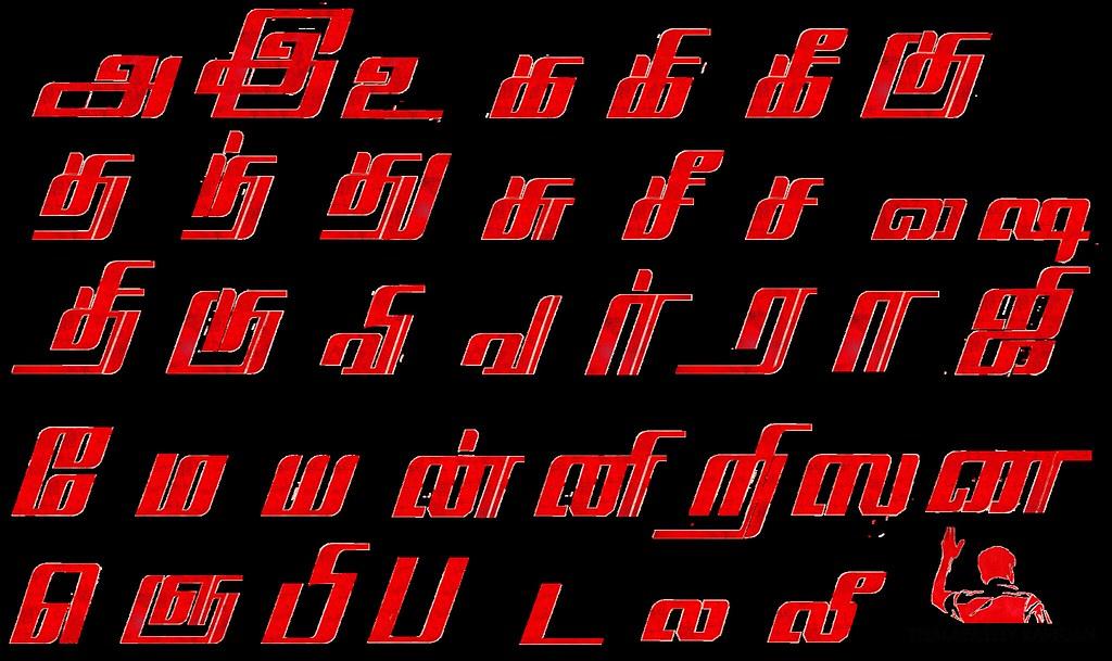 Thalaiva Tamil Alphabets Credits-Gajan | POKKIRI SANTHOSH | Flickr