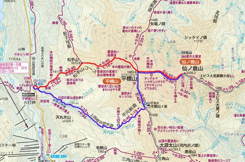 仙ノ倉山平標山地図