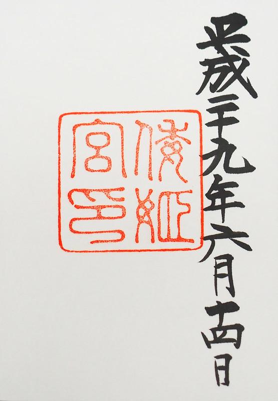 20170614-伊勢神宮_別宮:倭姫宮-023