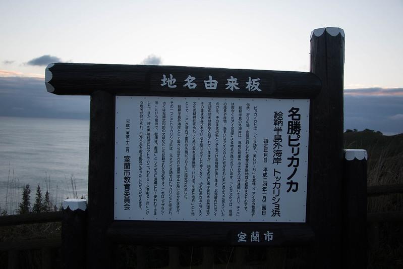 名勝ピリカノカ