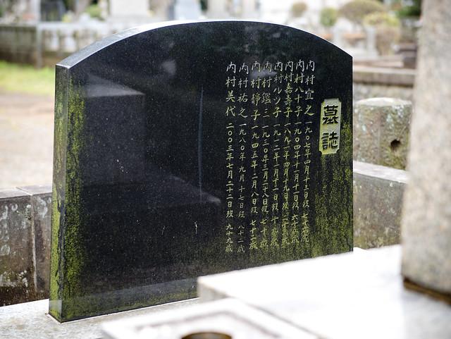 多磨霊園 Tama Cemetery - Uchimura family