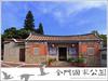 珠山20號民宿(慢漫民宿-古典館)外觀