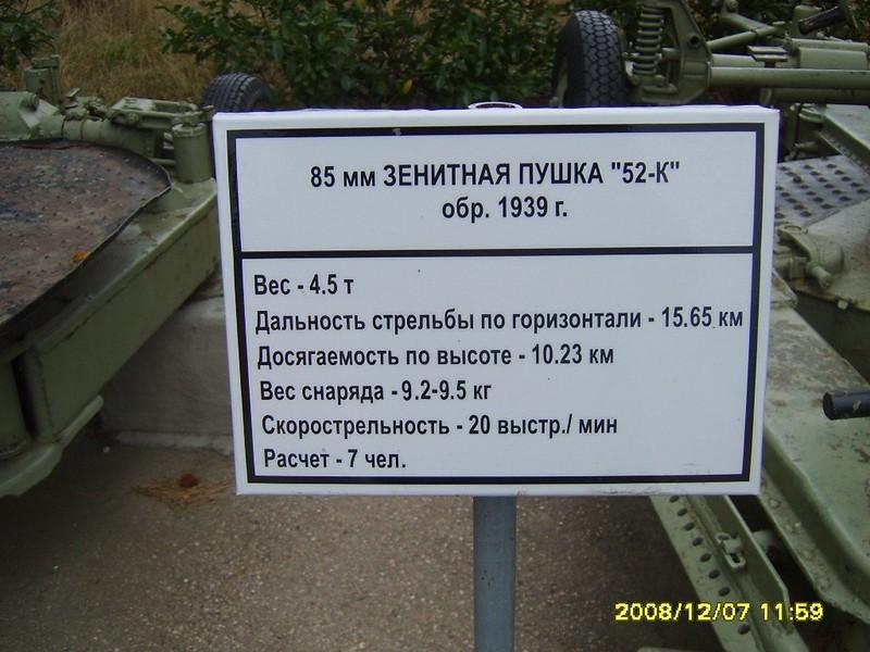 52-K 85mm 2
