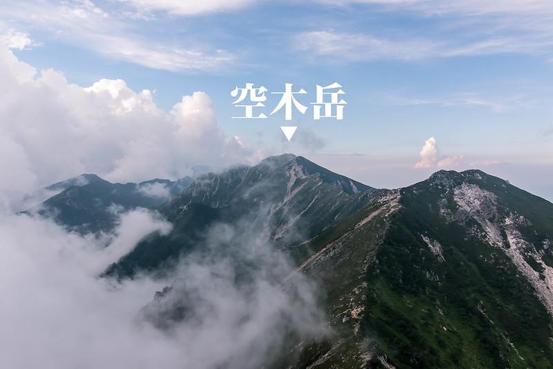 20150808-空木岳-0383-Edit.jpg
