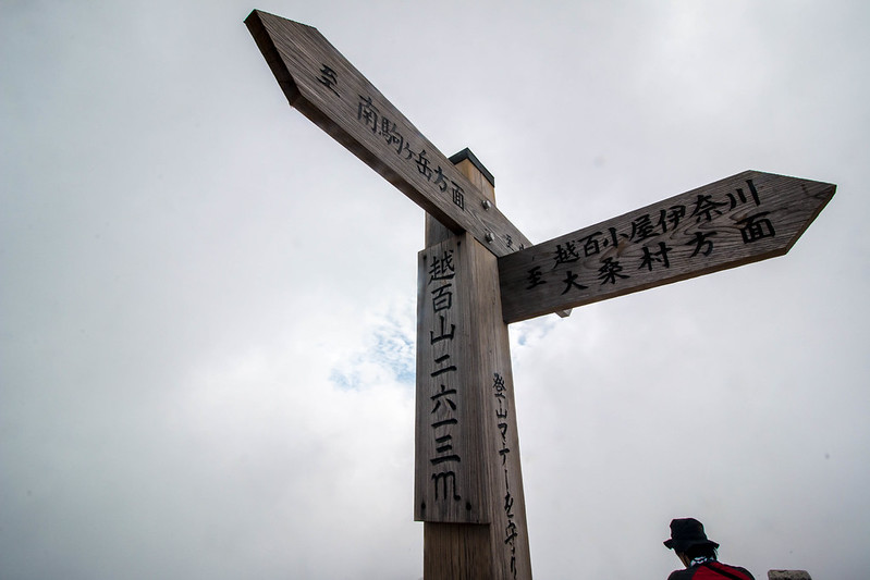 20150808-空木岳-0227.jpg