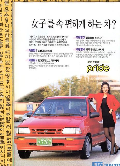 Seoul Korea vintage Korean advertising circa 1991 for