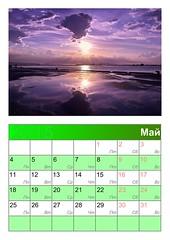 Календарь-май 2015