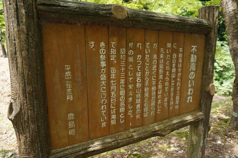 中能登町 井田 不動滝 滝開き