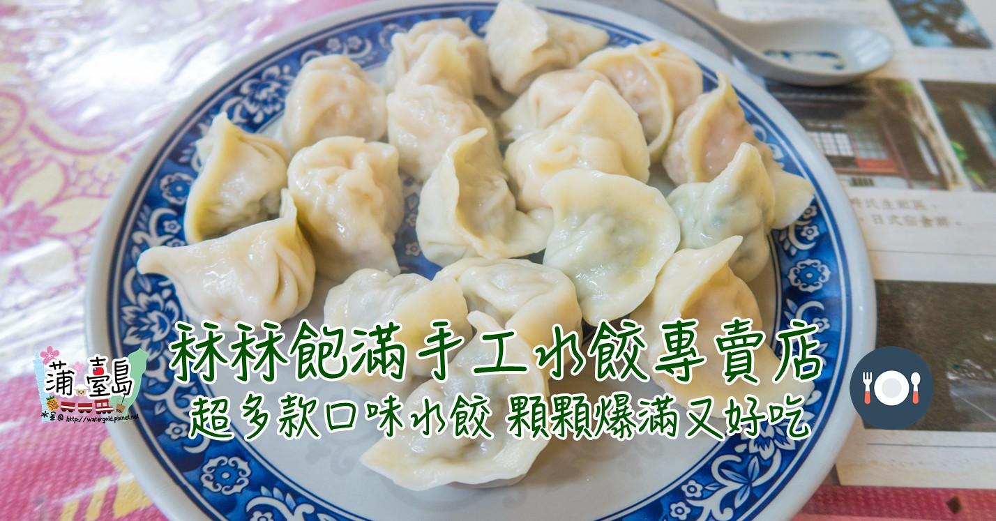 【食.花蓮 – 花蓮市】秝秝飽滿手工水餃專賣店 超多款口味水餃 顆顆爆滿又好吃