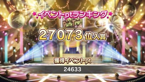 27073位 24633pt