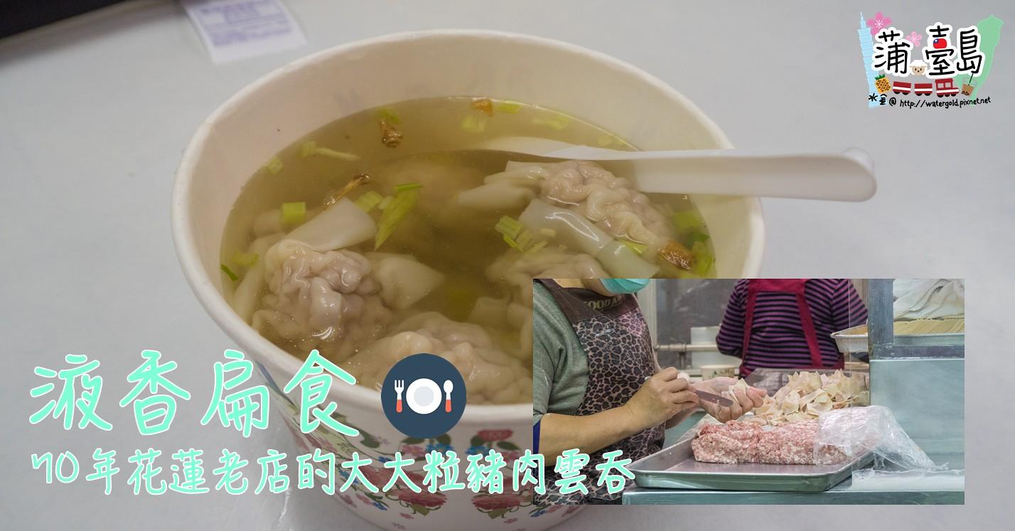 【食.花蓮 – 花蓮市】液香扁食 70年花蓮老店的大大粒豬肉雲吞