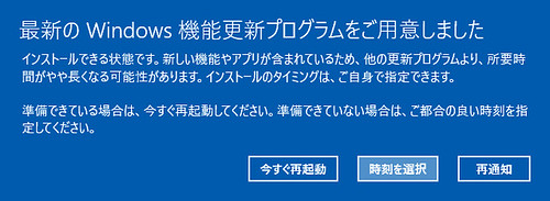 Windows 10 Creaters Updteのお知らせ