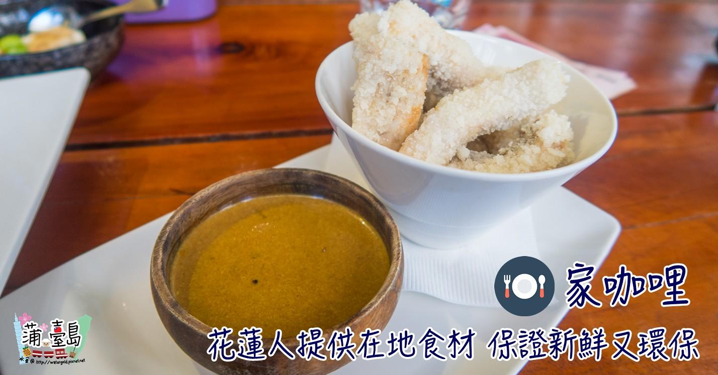 【食.花蓮 – 花蓮市】家咖哩 花蓮人提供在地食材 保證新鮮又環保