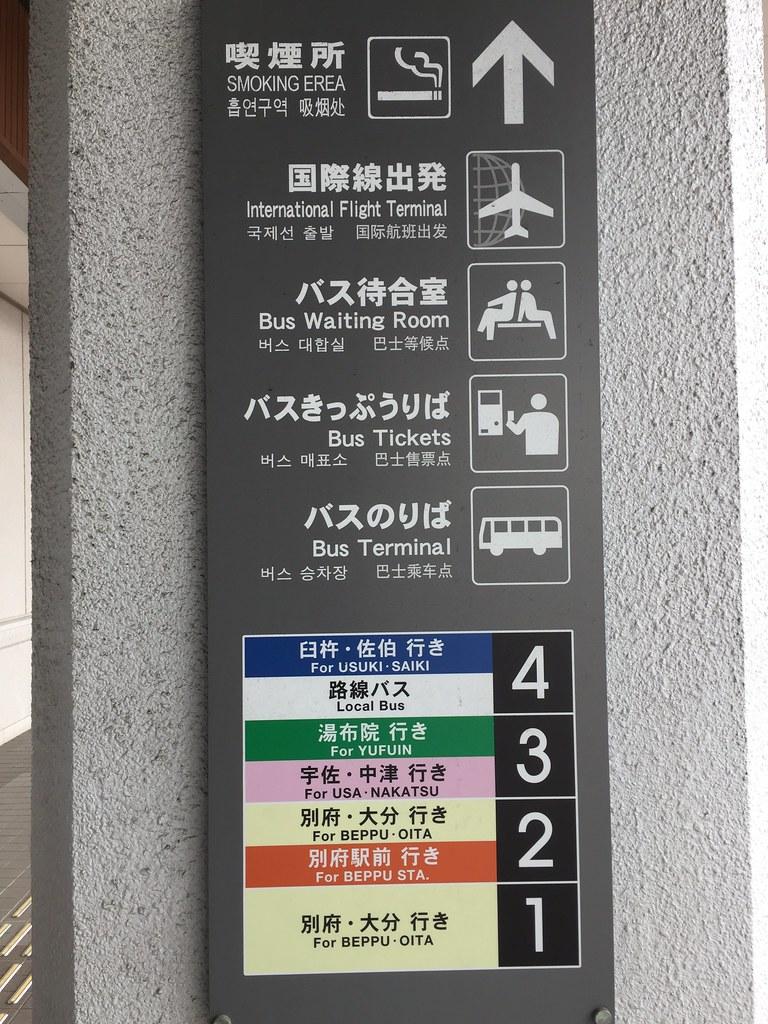 大分空港_バス4