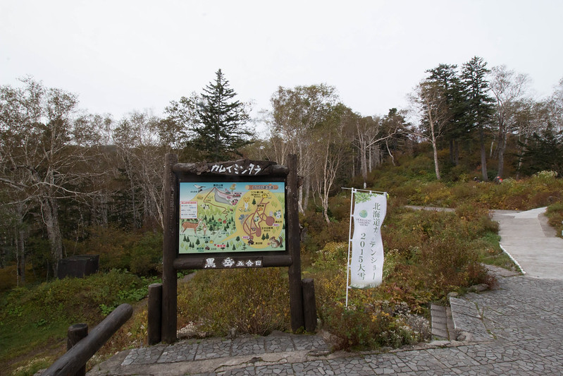 20150918-大雪山黒岳-0041.jpg