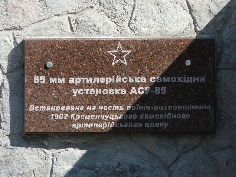 ASU-85 3
