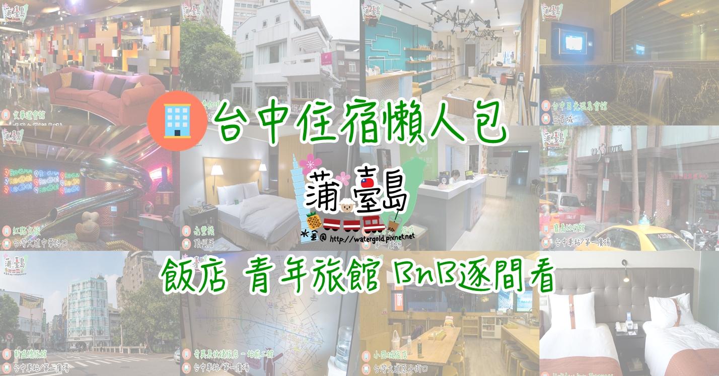 【睡.台中】台中住宿懶人包 飯店青年旅館BnB逐間看