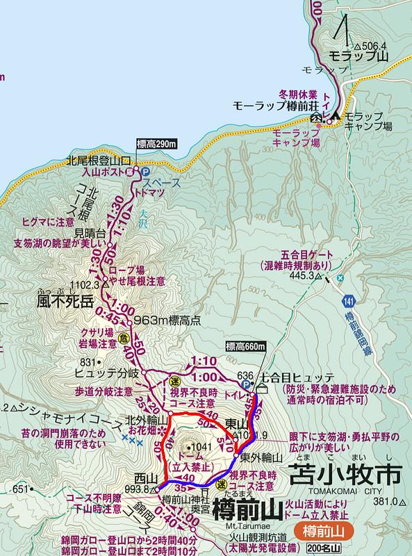 樽前山 コース