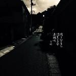 陽を背負(せお)ひ 漆黒(しっこく)炎昼 逢瀬坂[山乃鯨] #haiku #photohaiku #poetry #summer #micropoetry #夏 #フォト俳句 #Japanese #写真俳句 #snapseed #jhaiku #phonto #mpy #vss 