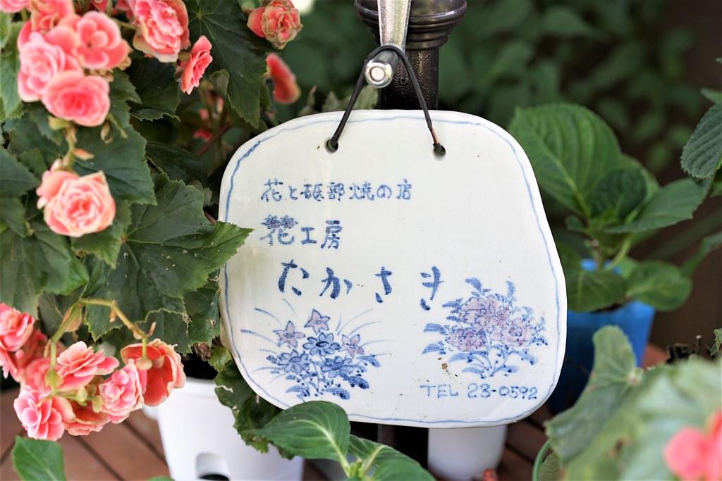茶房たかさき_12