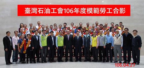 圖06莊理事長陳董事長與模範勞工合影