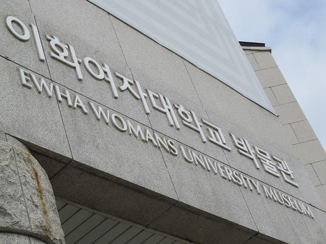 Ewha Campus: Ewha Museum