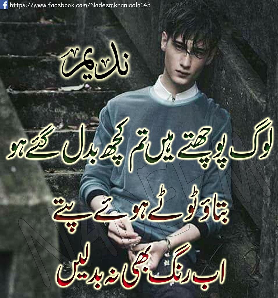 Urdu Sad Poetry Urdu Shayari 2 Line Poetry Bewafai Poetry … | Flickr