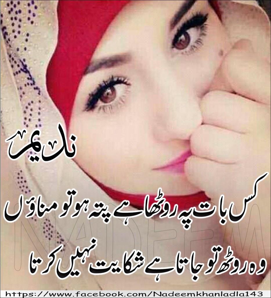 Urdu Sad Poetry Urdu Shayari 2 Line Poetry Bewafai Poetry