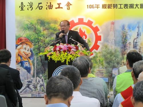 圖01莊理事長主持本次模範勞工表揚
