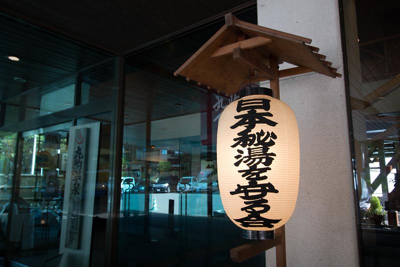 丸駒温泉旅館 日本秘湯を守る会