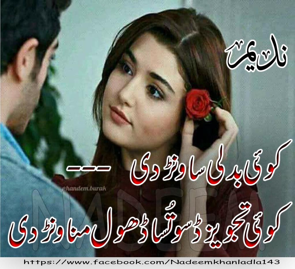 Punjabi mahiye poetry Urdu Shayari 2 Line Poetry Bewafai P… | Flickr