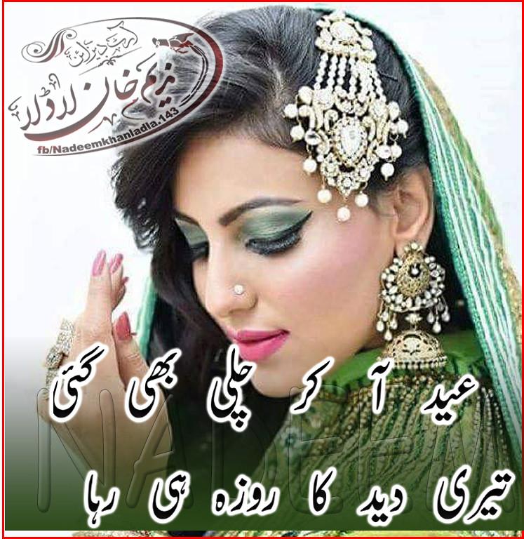 Eid Urdu Sad Poetry Urdu Shayari 2 Line Poetry Bewafai Poe