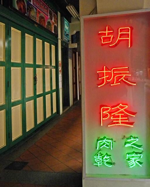 Singapore Neon Hallway