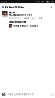 2014-0511-thanks-3 | by 桃子先生