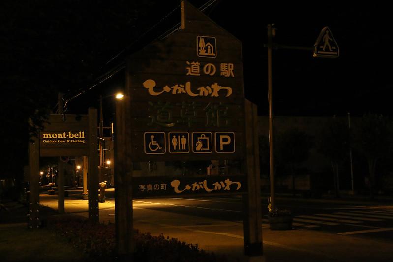 道の駅 東川