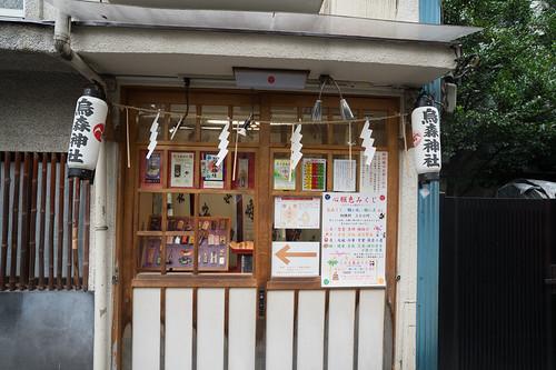 20170916_0010_烏森神社.jpg