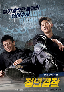 Midnight Runners Poster | by sgXCLUSIVE