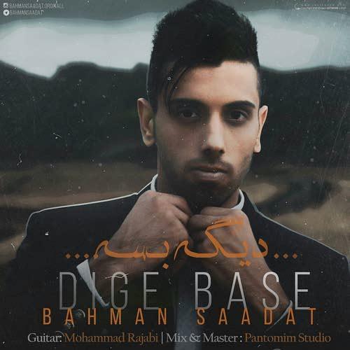 دانلود آهنگ جدید بهمن سعادت بنام دیگه بسه   by ehsanmx