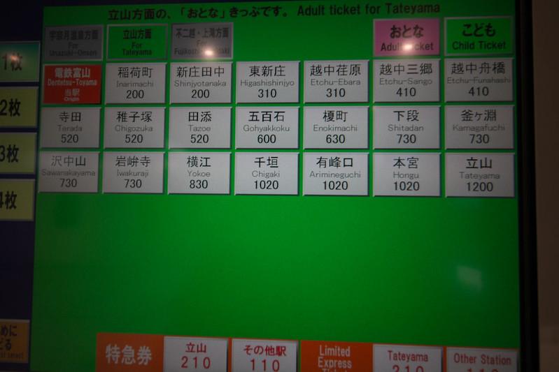 電鉄富山駅の料金表